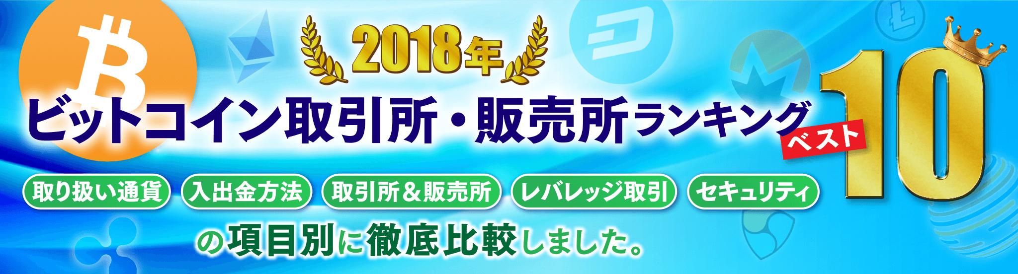 2018年ビットコイン取引所・販売所ランキングベスト10